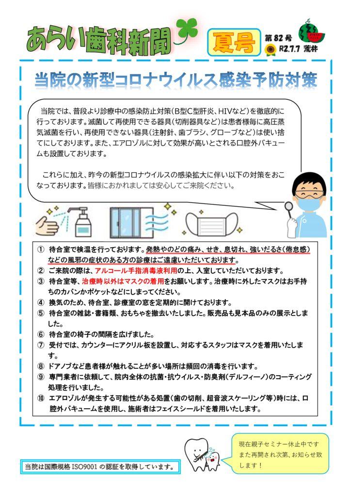 第82号 新型コロナウイルス感染予防対策