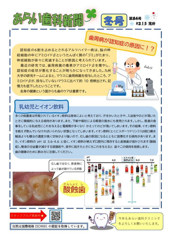 第84号 歯周病と認知症、他
